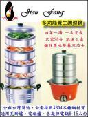 玖鳳多功能養生調理鍋(蒸鍋) 第四代-加厚處理