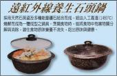玖鳳遠紅外線養生石頭鍋,涮涮鍋,鐵板燒(JF-207)