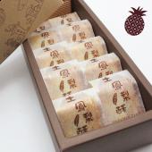 台灣土鳳梨酥禮盒