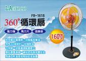 LAPOLO 16吋360度循環工業立扇(FR-1618)