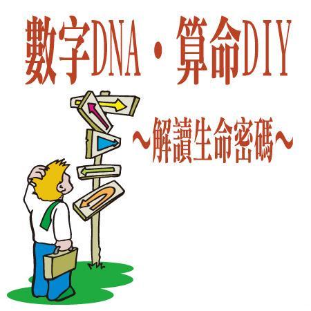 數字DNA算命解析法(師資班)