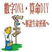 數字DNA算命解析法(基礎班)