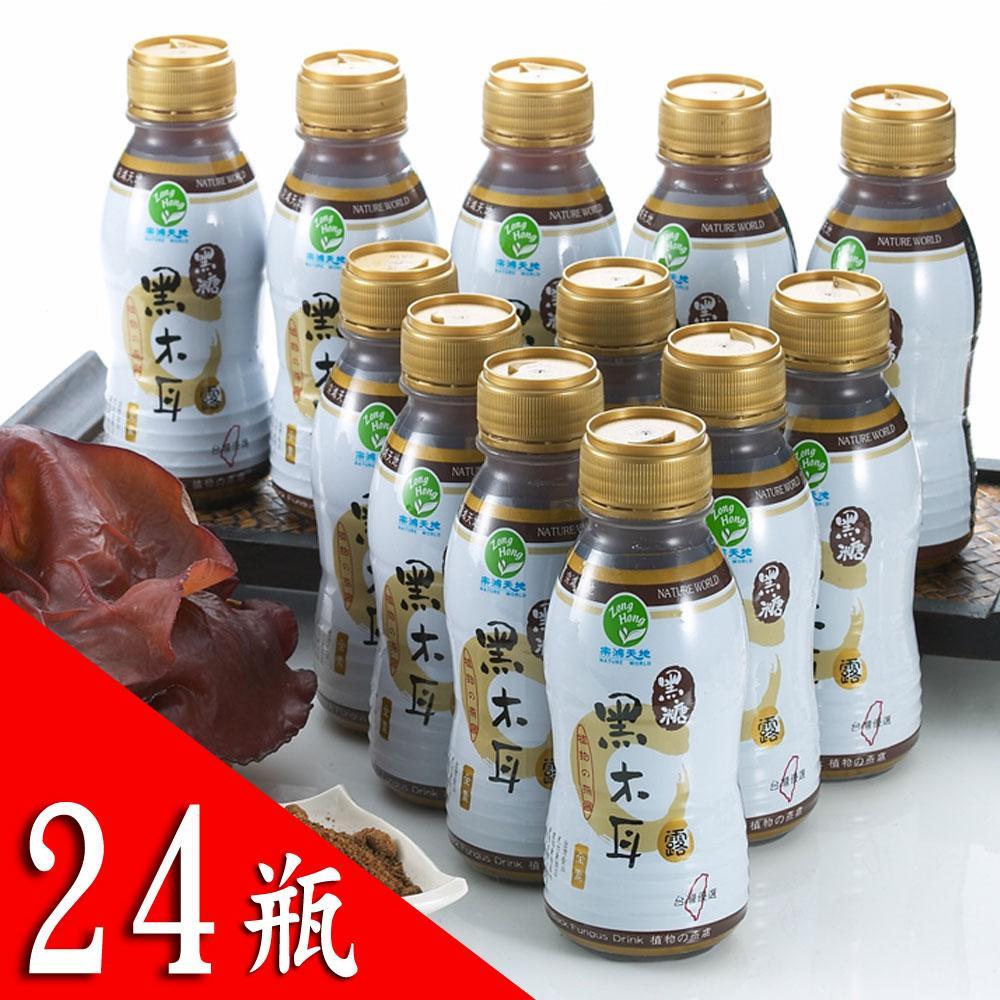 【宗鴻天地】黑糖-養生黑木耳露(24瓶)