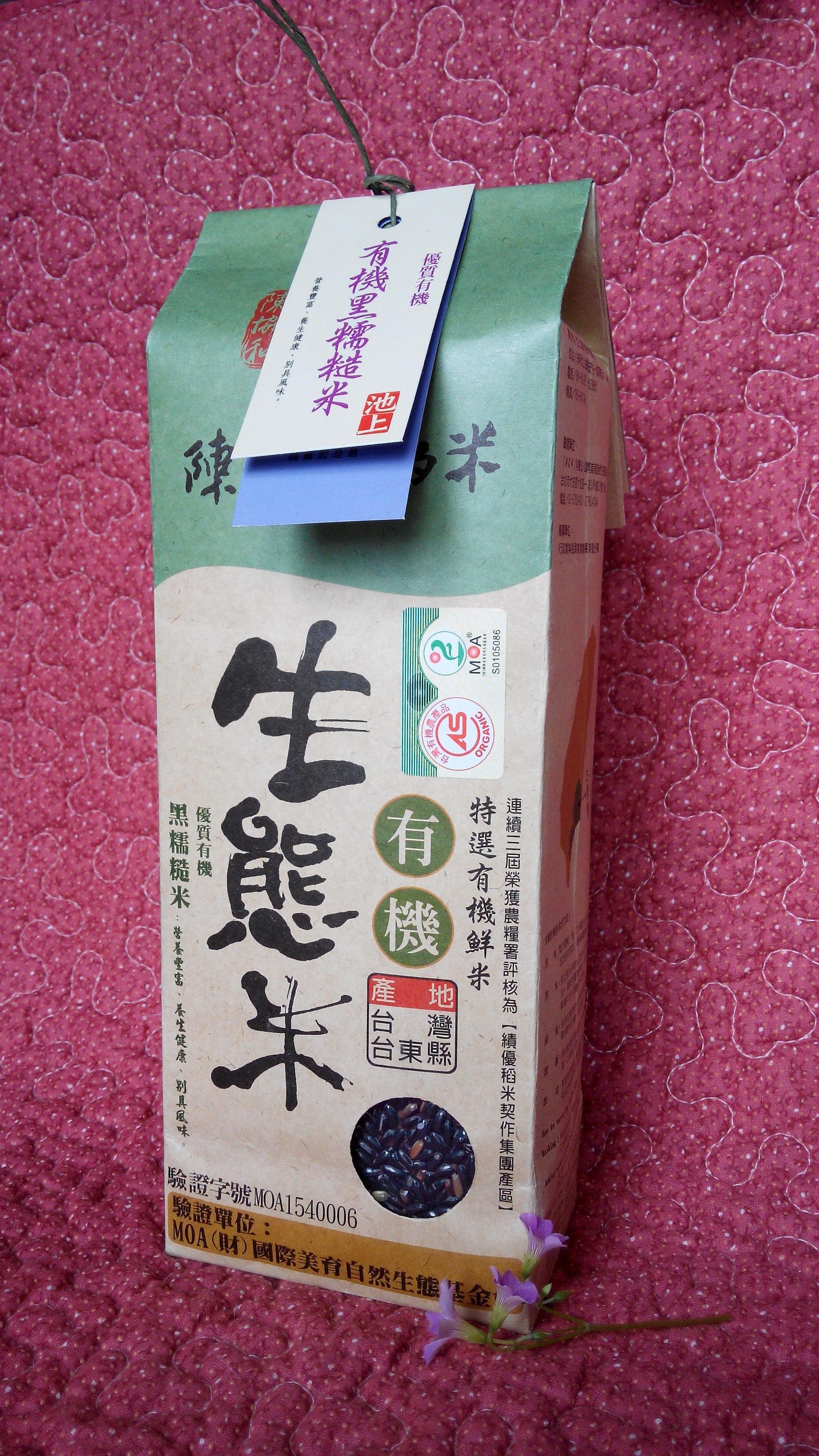 有機黑糯糙米