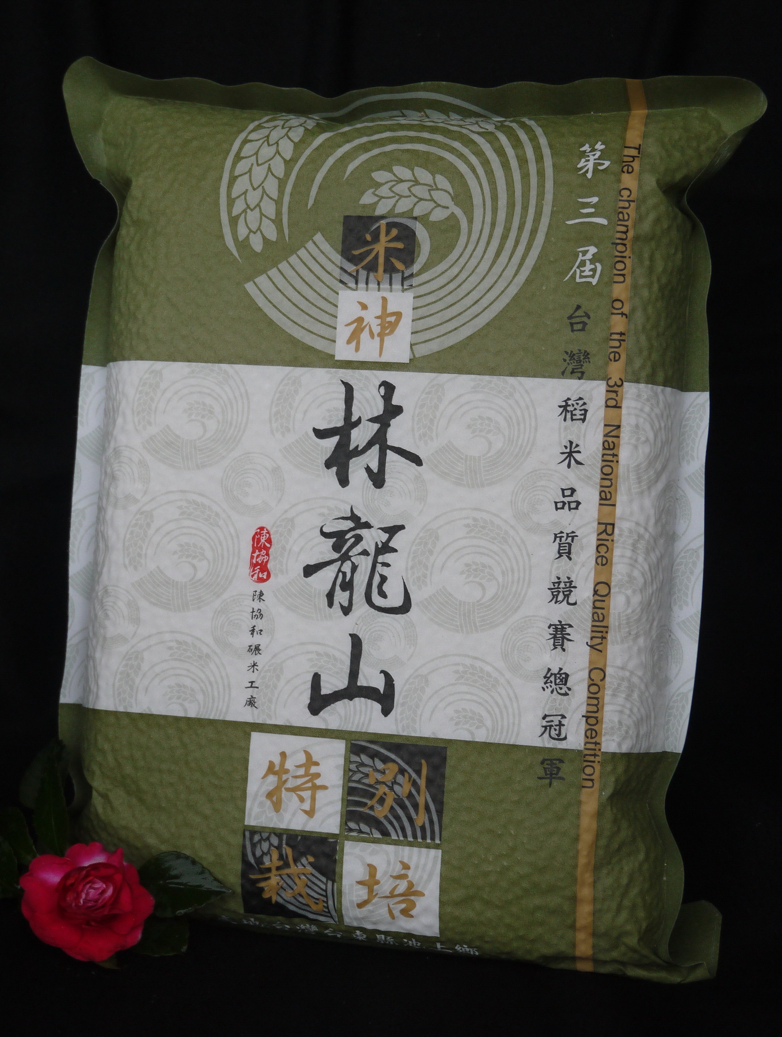 林龍山的米(2公斤)