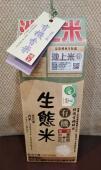 有機香米(1.5公斤)