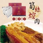 筍絲焢肉(3入)