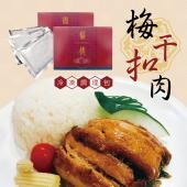 梅干扣肉(3入)