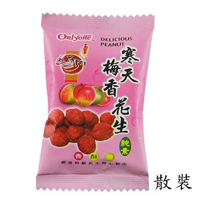 寒天梅香花生(散裝)1斤裝