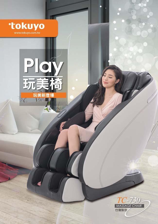 tokuyo PLAY玩美椅 TC-730 (台灣製造) 父親節感恩回饋