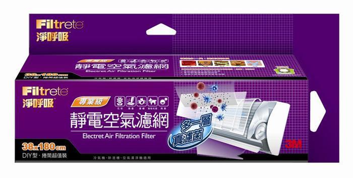 3M 淨呼吸專業級捲筒式靜電空氣濾網(9809-R) @二入組