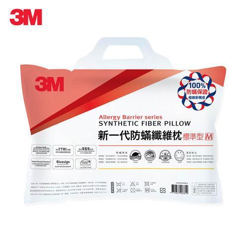 3M 新一代防蹣纖維枕-標準型