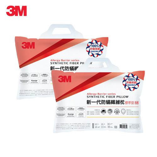 3M 新一代防蹣纖維枕-標準型(2入組)