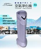Ionic-care 家用除PM2.5空氣淨化機  X6 / 銀色