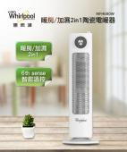 Whirlpool惠而浦 暖房/加濕2in1陶瓷電暖器 WFHE80W