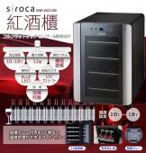 日本Siroca crossline紅酒櫃 SNE-W2312B