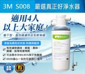 3M S008極淨便捷系列廚下型可生飲淨水器(附鵝頸龍頭+免費基本安裝)