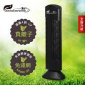 Ionic-care 家用除PM2.5空氣淨化機 黑色 X6 PLUS