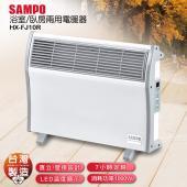 SAMPO 聲寶電暖器 HX-FJ10R 浴室臥室兩用電暖器