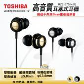 TOSHIBA RZE-S70-N耳道式耳機-黑金色