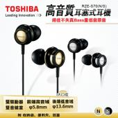 TOSHIBA RZE-S70-S耳道式耳機-黑銀色