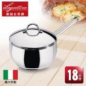 Lagostina Pandora 系列  18CM不鏽鋼單柄湯鍋 (加蓋)