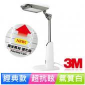 3M  58度博視燈-氣質白 (TL5000)