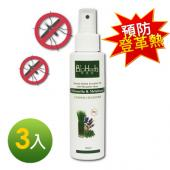 碧荷柏 天然植物複方精油防蚊噴霧(100ml x 3瓶) 防止登革熱