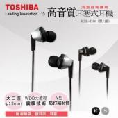 TOSHIBA RZE-D50-K耳道式耳機-黑色