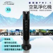 Ionic-care 家用除PM2.5空氣淨化機  X6 / 黑色