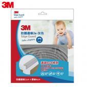 3M 兒童安全防撞邊條2m 9906-灰色
