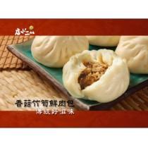 香菇竹筍鮮肉包