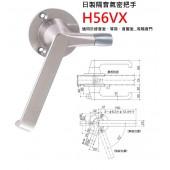 H56VX-1氣密把手