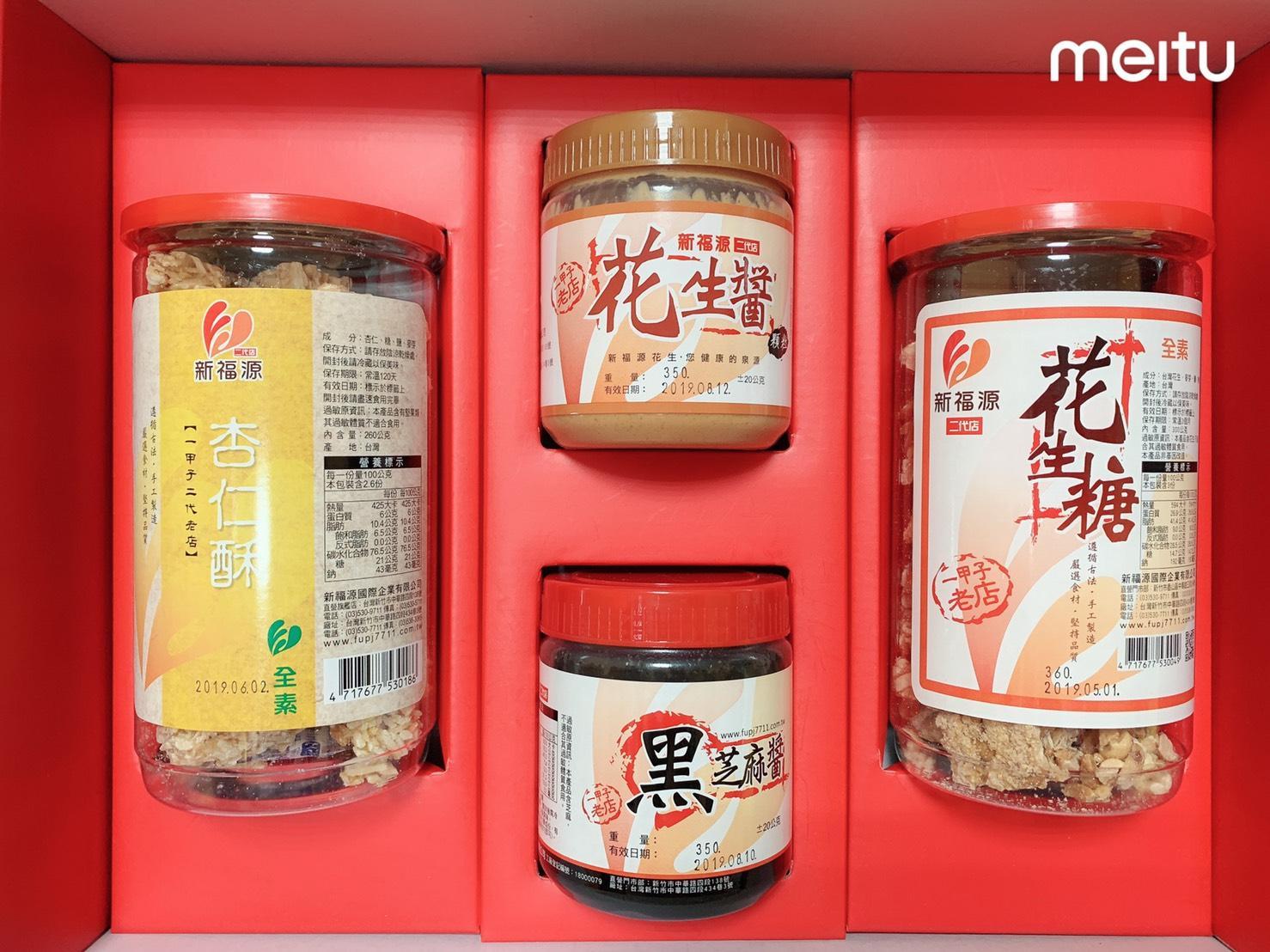 大禮盒D(顆粒花生醬、黑芝麻醬、杏仁酥、花生角糖)