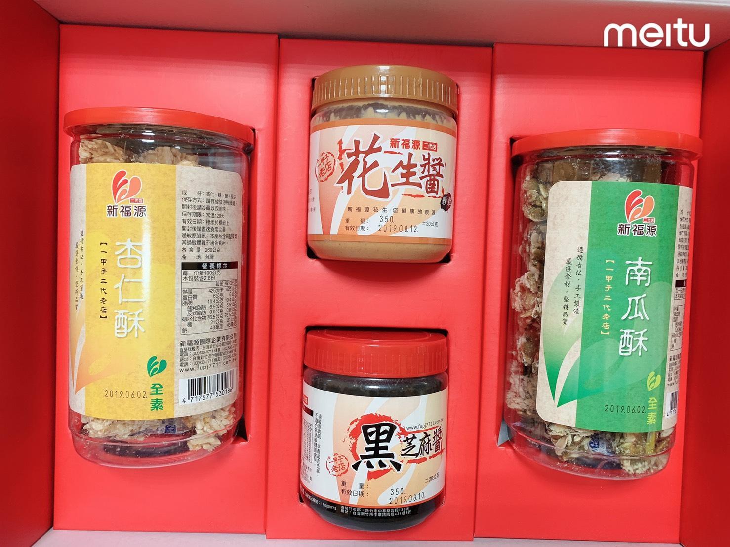 大禮盒E(顆粒花生醬、黑芝麻醬、杏仁酥、南瓜酥)
