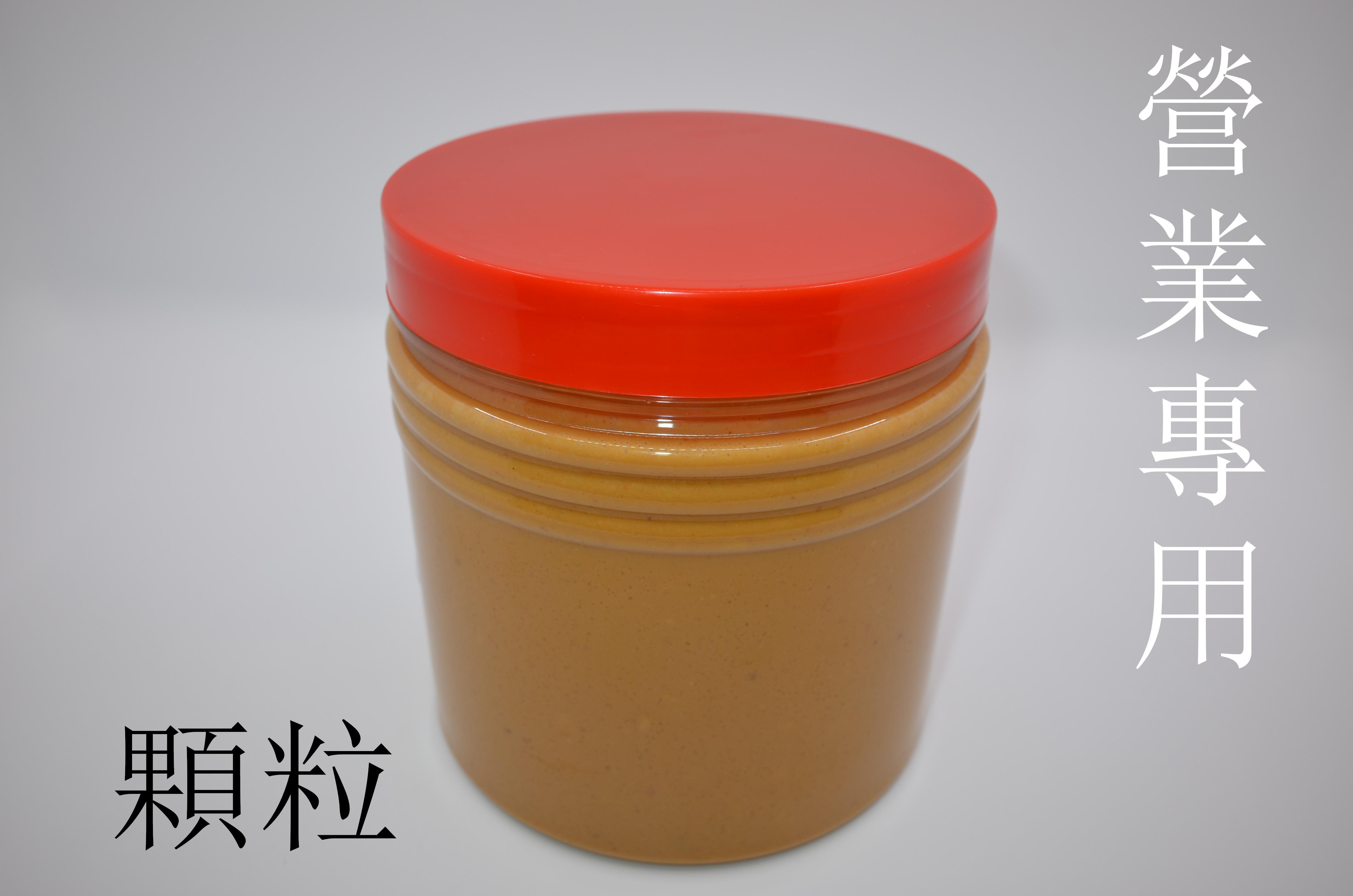 顆粒 花生醬  (營業用)