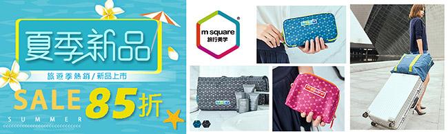 m square旅行收納