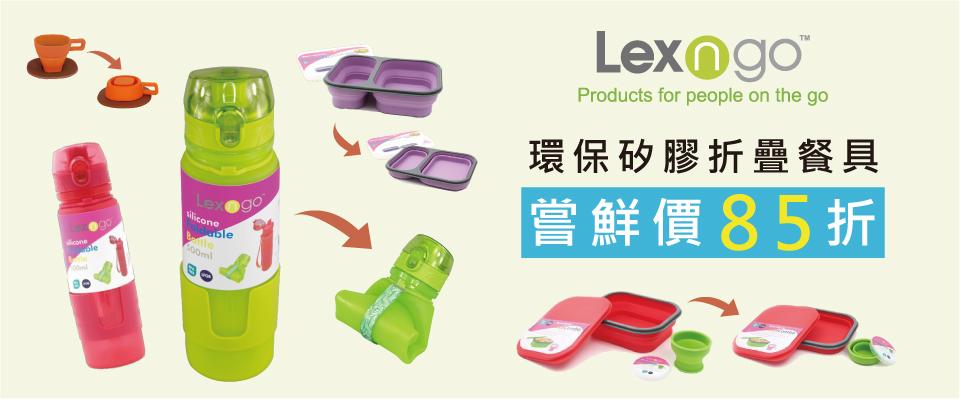 Lexngo折疊餐具