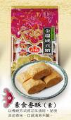 素食香酥(全素)