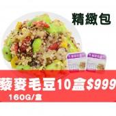 ◎藜麥毛豆精緻包 ~超級食物的完美搭配 ! 10盒只要$999,團購熱銷中!!