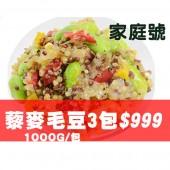 ◎藜麥毛豆(家庭號) ~超級食物的完美搭配 ! 3包只要$999!(1公斤/包)