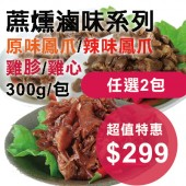 《御欣坊滷味》蔗燻系列任選兩包$299 ! 超值特惠!(限量100組)