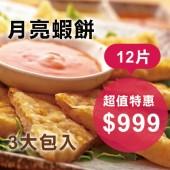 《御欣坊人氣美食》揪團熱銷冠軍  泰式月亮蝦餅12片只要999! 超值特惠!快快搶購!