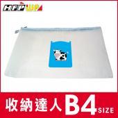 7折 HFPWP無毒耐高溫拉鍊包收納袋 (B4+口袋) 環保材質 台灣製 LY841