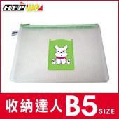 7折 HFPWP無毒耐高溫拉鍊包收納袋 (B5+口袋) 環保材質 台灣製 LY843