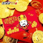 40種圖案可選《客製化1000個》財神到紙質紅包袋 台灣製 REDP-I HFPWP